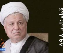امام می خواست تفکر مجمع عقلا در جامعه بروز پیدا نکند