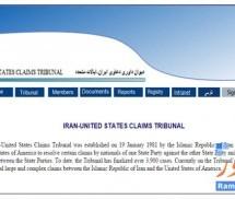 تیغ تیز سانسور بر دیوان داوری ایران و امریکا