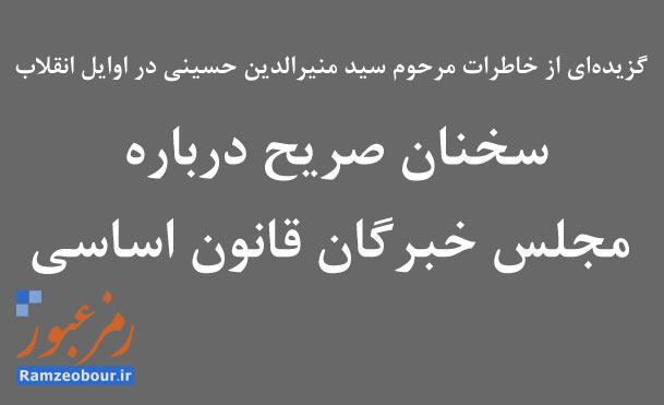 سخنان صریح درباره مجلس خبرگان قانون اساسی
