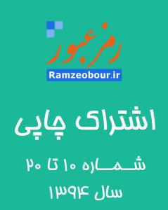 ramz1-9-baner