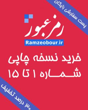 ramze1-15